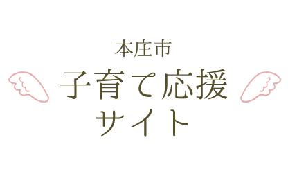 ホームページ 本庄 市役所